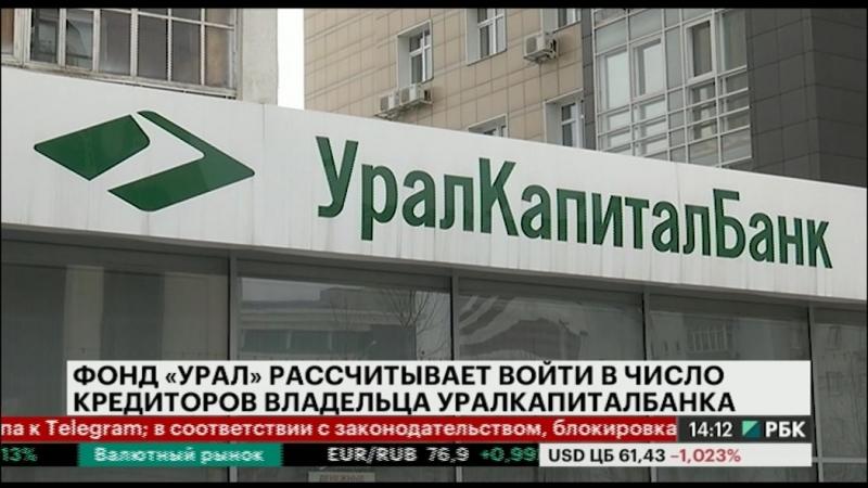 Фонд Урал рассчитывает войти в число кредиторов владельца Уралкапиталбанка