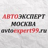 АвтоЭксперт-Москва
