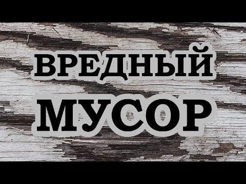 Вадим Зеланд — Презрение и тщеславие