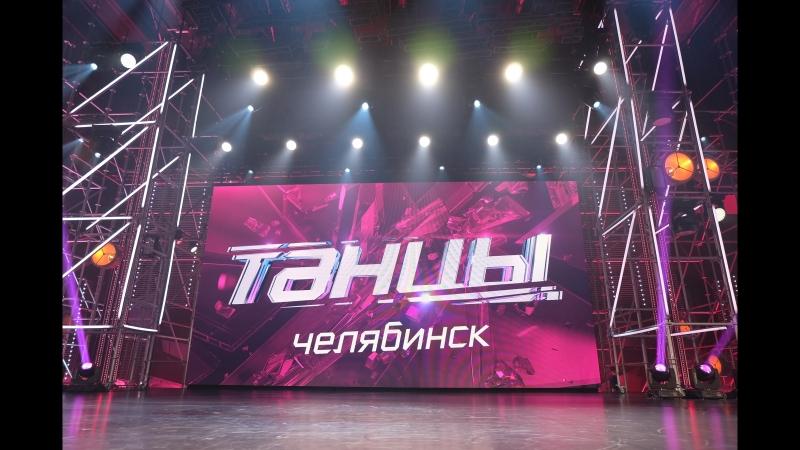 Челябинск, смотри ТАНЦЫ
