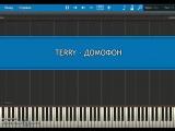 Terry - Домофон (Пример игры на фортепиано) Песни на ТНТ