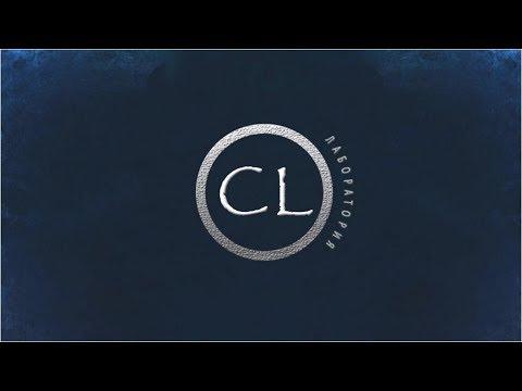 CL Лаборатория!