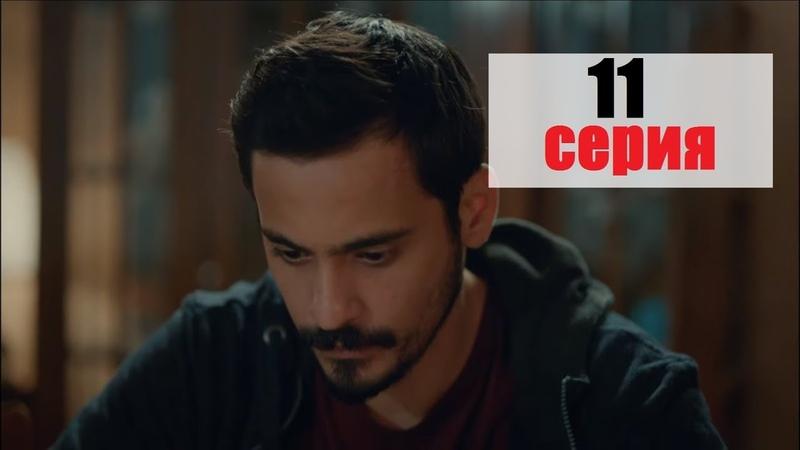 Ворон (Kuzgun) 11 серия озвучка турецкий сериал дата выхода на русском языке, содержание сериала