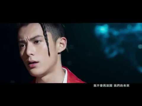 王鶴棣 首支單曲 想都不用想MV 『流星花園』插曲