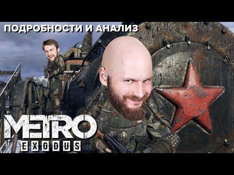 Как прогибалось Метро: подробности Metro Exodus