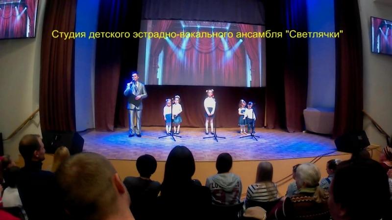 Выступление артистов студии детского эстрадно-вокального ансамбля Светлячки