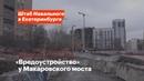 Вредоустройство у Макаровского моста