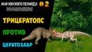 Jurassic World Evolution [#2] - ТРИЦЕРАТОПС ПРОТИВ ЦЕРАТОЗАВРА