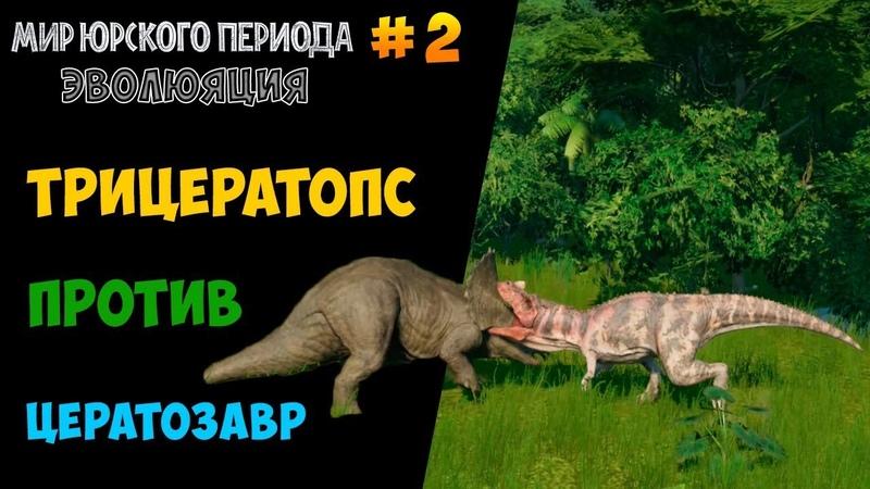 Jurassic World Evolution [2] - ТРИЦЕРАТОПС ПРОТИВ ЦЕРАТОЗАВРА