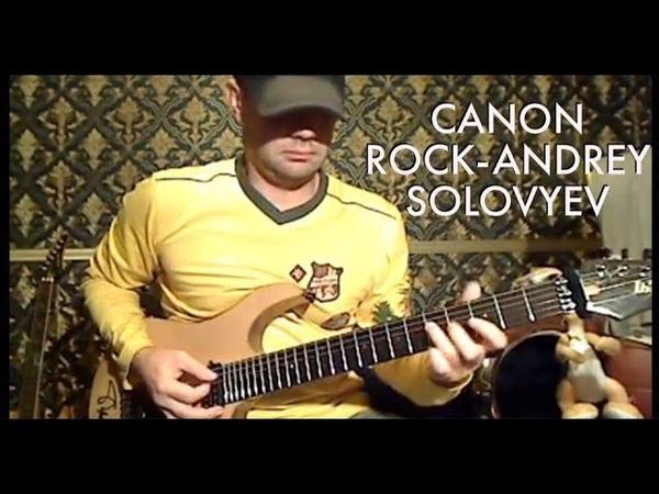 Canon Rock - Andrey Solovyev