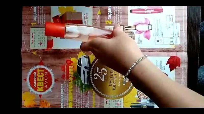 браслет и туалетная вода в подарок от AVON