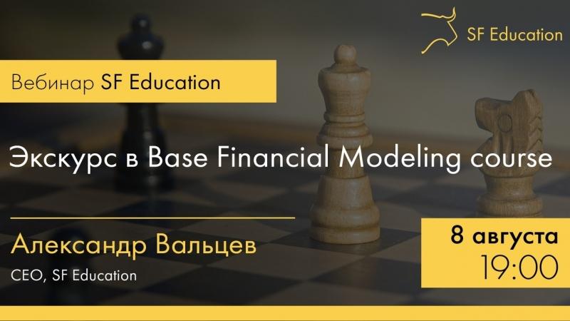 Экскурс в Base Financial Modeling Course