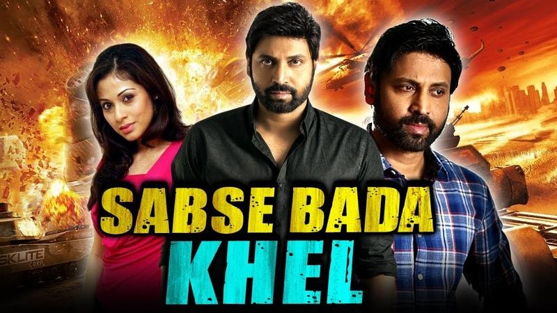 Sabse Bada Khel (Classmates) Telugu Hindi Dubbed Full Movie   Sumanth, Sadha, Ravi Varma, Sharwanand