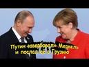 Путин «завербовал» Меркель и послал её в Грузию
