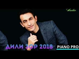 Зиёвиддини Нурзод - Дили Зор 2018 скачать с 3gp mp4 mp3 m4a.mp4