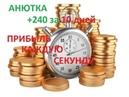 АНЮТКА 240% ЗА 10 дней Игры с выводом денег Рефбек 50%