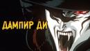 Дампир Ди из аниме Охотник на вампиров Ди способности характер происхождение