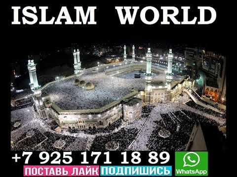 Поздравляю с Последним Днем Священного Месяца Рамадана! ДУА для Благополучия! Аллаху Акбар!