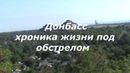 Донбасс хроника жизни под обстрелом