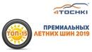 ТОП-15 премиальных летних шин 2019 на 4 точки. Шины и диски 4точки - Wheels Tyres 4tochki