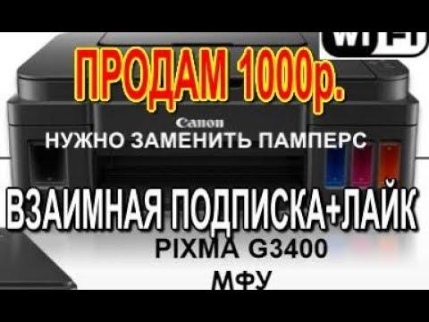 80.2405. Продам. 1000 руб.Canon 1400, Canon3400. Взаимная подпискалайк.