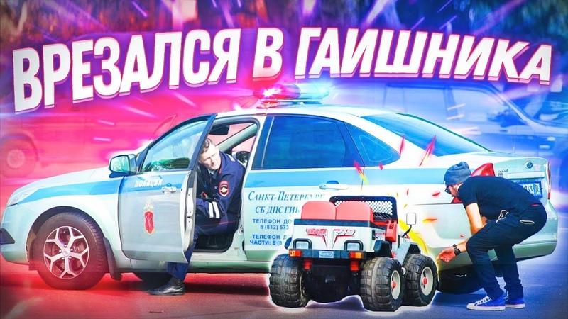 ПРАНК | ПИКАП: ВРЕЗАЛСЯ В ПОЛИЦЕЙСКУЮ МАШИНУ | НОВЫЕ ПРИКЛЮЧЕНИЯ ТАЧКИ (Toy car prank Vjobivay)49