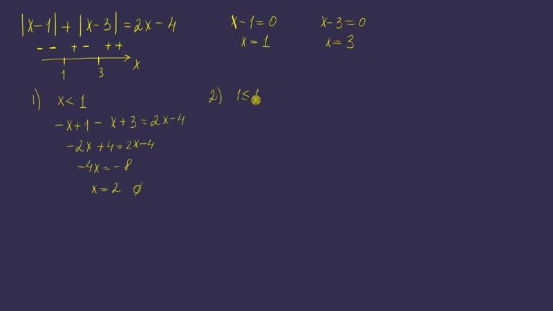 Математика ЕГЭ Проф - Задание 13 - Модули 2