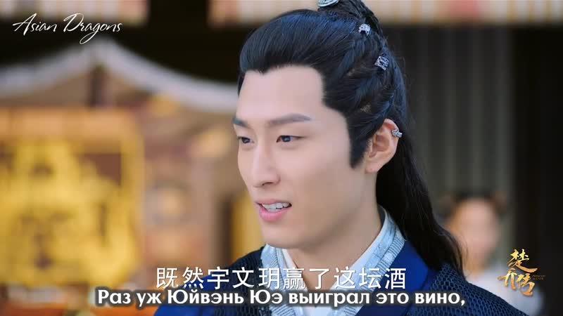 Легенда о Чу Цяо отрывок из 2 серии