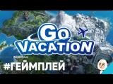 Go Vacation - геймплей Nintendo Switch