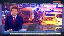 Новости на Россия 24 Виктор Надеин Раевский взрывы в Стамбуле похожи на дело рук курдов