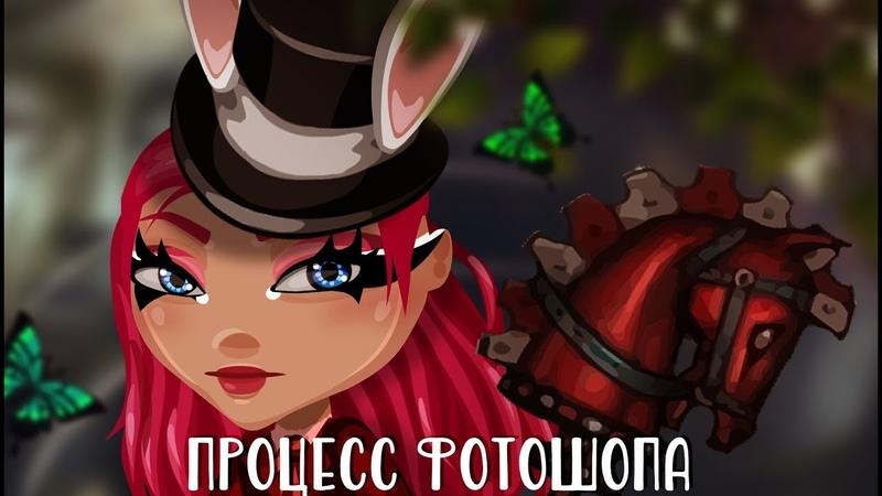 Процесс создания фотошопа Alice Madness Returns Аватария