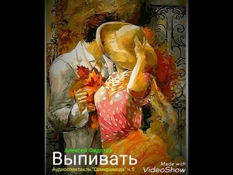 Выпивать. Семирамида аудиоспектакль ч.5. Артисты Русского Духовного театра Глас