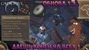 ОБЗОР ОБНОВЛЕНИЯ 1.3.1 ГДЕ НАЙТИ ОТРАВЛЕНЫЙ КИНЖАЛ? ТОП ЛУТ! - Grim Soul: Dark Fantasy Survival
