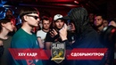 SLOVO: XXV КАДР vs СДОБРЫМУТРОМ (BPM) | ХАРЬКОВ