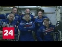 Новый экипаж МКС выяснит происхождение загадочного отверстия - Россия 24