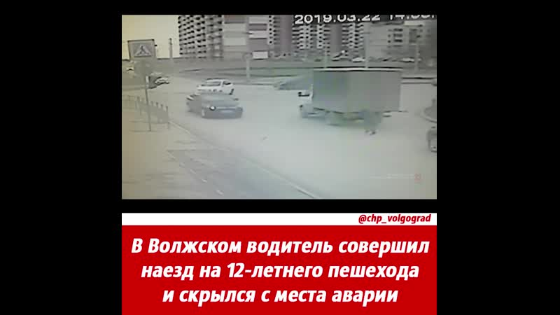 ДТП Волжский