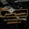 ДЕШЁВАЯ ПРОКАЧКА И НАКРУТКА В GTA 5 ONLINE | ГТА