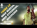 🎬Озвучка - Max Payne 3 - Глава 10 - ЛИБО ВЕДЕШЬ, ЛИБО СТРЕЛЯЕШЬ, СЕСТРЕНКА 🤠