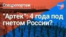 Во что россияне превратили Артек