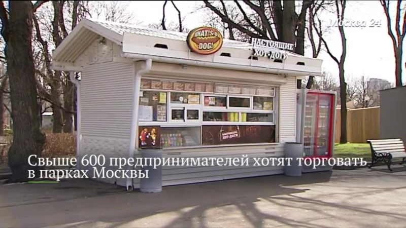 Свыше 600 предпринимателей хотят торговать в парках Москвы
