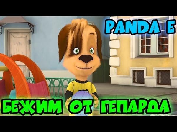 Барбоскины поют Panda E (CYGO) [Бежим как будто от гепарда] | Панда
