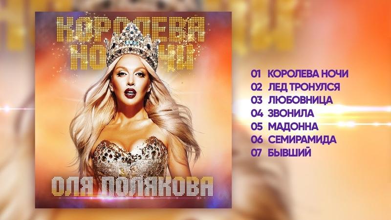 Оля Полякова Королева ночи ЕР 2019 Премьера альбома