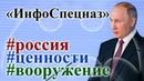 Путин послание Федеральному Собранию и ценности России