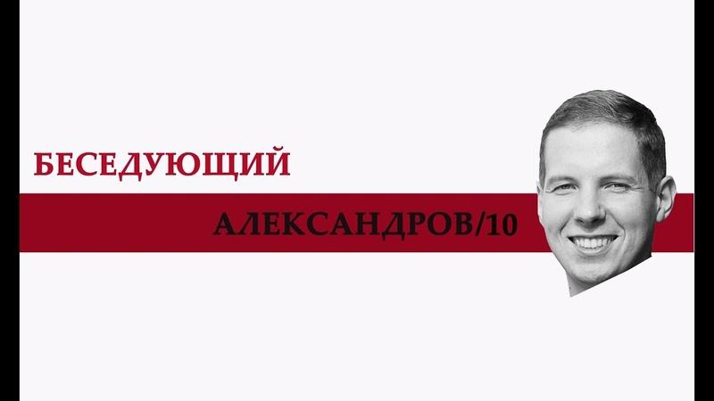 Беседующий Александров: «Здравый смысл должен победить»