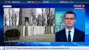 Новости на Россия 24 Уничтожать или ухаживать На Украине не знают что делать с Мавзолеем Котовского
