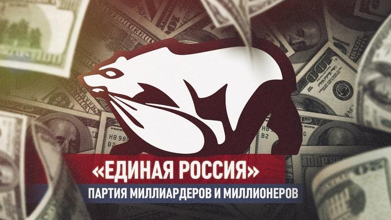 Миллиардеры из «Единой России» лишили россиян пенсий