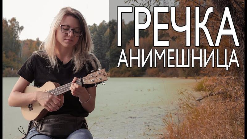 Как играть ГРЕЧКА - АНИМЕШНИЦА на укулеле
