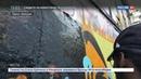 Новости на Россия 24 • Граффити с Путиным появились в Берлине, Париже и Барселоне