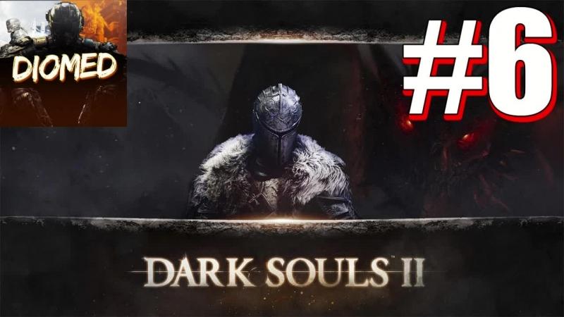 ПРОХОЖДЕНИЕ НА РУССКОМ ЯЗЫКЕ ▶ Dark Souls 2 Scholar of the First Sin ЧАСТЬ 5