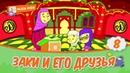 Мультфильм \ Путешествие с Халимой из Китая (8 серия) Заки и его друзья.